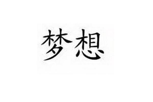 Mágikus kínai szimbólumok a vágyaid beteljesüléséért